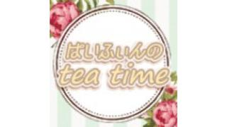 「ぱいふぃんのtea time」第15回は8/30(火)です!