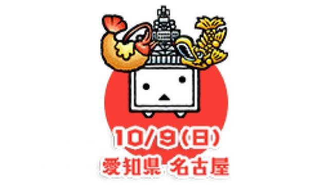 ニコニコ町会議in名古屋2016 「町会議の上手な歩き方」 ~その1~