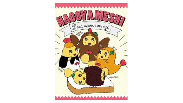 「ふなっしーLAND 名古屋店 「名古屋で仮装パーティー!?」イベント生配信!!