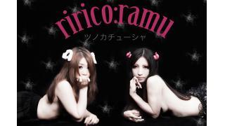 【イベント告知】ririco:ramu(リリコ:ラム)のニコ生!Vol.6