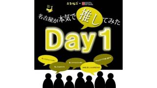 【イベント告知】名古屋が本気で推してみた 生放送開催!!