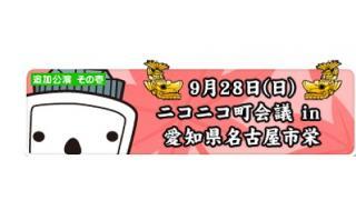 【直前放送!!】ニコニコ町会議in名古屋「町会議の上手な歩き方」