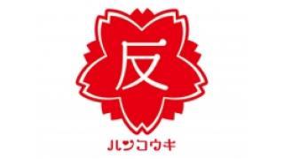 【出張所xハロウィン】ハンコウキ登場!inニコニコ本社出張所