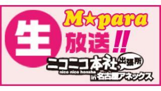 【第3回!】東海エリア発サブカル情報誌「M★para」生放送!