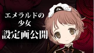 「エメラルドの少女」キャラ設定画公開第3弾!