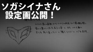 ソガシイナさん設定画公開!