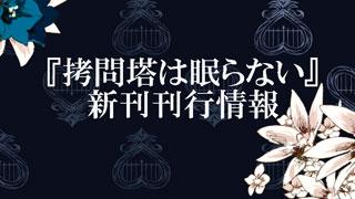 小説第3巻発売予定! mothy_悪ノPコメント公開!!