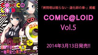 COMIC@LOID Vol.5 2014年3月13日発売!!