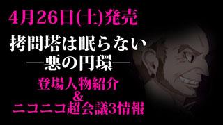 『拷問塔は眠らない ―悪の円環―』登場人物紹介&ニコニコ超会議3情報!!