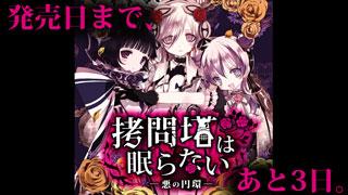 『拷問塔は眠らない ―悪の円環―』発売まであと3日!!!