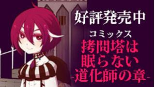 コミックス『拷問塔は眠らない ー道化師の章ー』好評発売中!