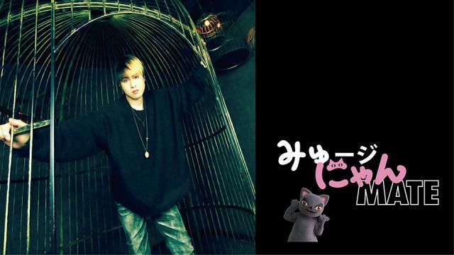 「みゅージにゃんメイト #11」に栄喜(ex. SIAM SHADE)の出演が決定!