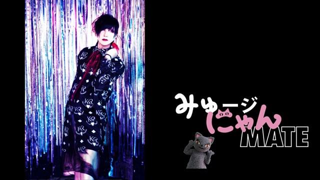 「みゅージにゃんメイト #14」に小笠原健一(Kneuklid Romance)の出演が決定!