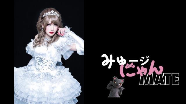 「みゅージにゃんメイト #15」にHIZAKI(Versailles、Jupiter)の出演が決定!