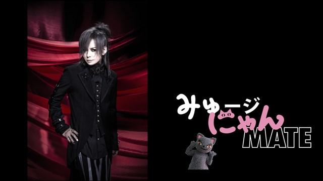 「みゅージにゃんメイト #16」にMASATO(defspiral、NUL.)の出演が決定!