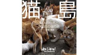 写真集「猫島 14人の住民と200匹の猫の島 - 愛媛・青島」発売決定!