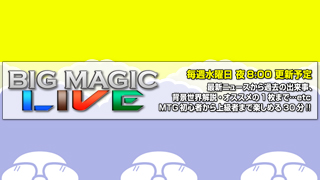 BIG MAGIC LIVE :backyard ~MTGと共にある日常~