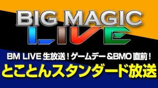 緊急告知!BM LIVE生放送!「ゲームデー& BMO直前!とことんスタンダード放送」