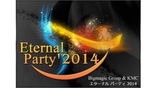 リュウジの大会レポートその3~Eternal Party'2014、PPTQ高槻~