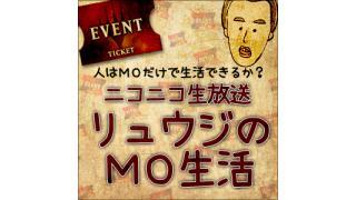 MOボス戦シリーズ第一弾:実現!「不屈のストイシズム」vs「MO生活者」