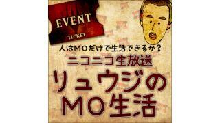 Ryujiの生活物資・現アンロックアイテムまとめ、そして今夜ボス戦第二弾!対戦相手は…やるやん