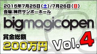 本日7/15 リュウジのMO生活にてBMO Vol.4に関する発表が…