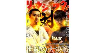 MOボス戦シリーズ:リュウジ vs 最も神に近い男
