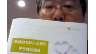 【04月21日】日経平均株価 17,363.62 +457.08【櫻井英明のEIMEI.TV】