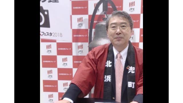 【3月16日】日経平均株価 21,676.51 -127.44【櫻井英明のEIMEI.TV】