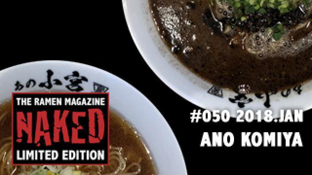 ラーマガ限定「NAKED」#050 #051 発表!