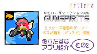 『GUN SPIRITS』役立たずなアプリ紹介 その2