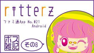 ボス雑記 ~ファミ通App No.021 Android~