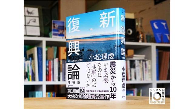 『ゲンロンβ59』石田英敬+東浩紀「歴史的モーメントとしてのコロナ禍――新フーコー講義」ほか