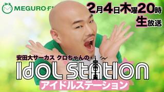 2/4(木)『アイドルステーション』 ♪ゲストはAnge☆Reve♪