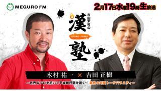 《放送日のお知らせ》2月17日(水)19時 生放送『吉田木村の漢塾』