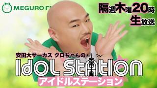 2/18(木)『アイドルステーション』 ゲストは青山☆聖ハチャメチャハイスクール♪