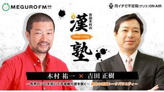3/17(木)ゲスト:阿部広太郎さん【吉田木村の漢塾】