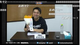 こくヌキ王国 プロゲーマー「ヌキ」 緊急記者会見 放送後記