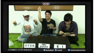 こくヌキ王国 スト5オンライントーナメント「ポイポイカップ」&まだ歩きたい 放送後記