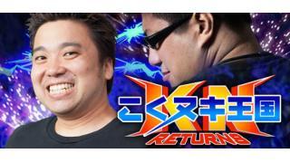 【生放送予定】こくヌキ王国 マツトーーーク!2017リターンズ 9月24日20時~