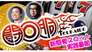 スロット実践番組『闘回胴』開催! 10月29日(土) 10時15分~