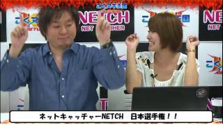 10月19日放送 「ネットキャッチャー・NETCH 日本選手権!」をブロマガでチラ見せ!