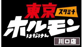25日放送「ホルモン焼肉はなけん川口店SP」会員様向けキーワード発表!