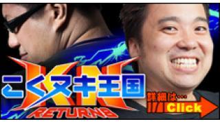【ゲームセンター】大須ゲームスカイをみんなで見送ろう!こくヌキ王国リターンズにて2月22日19時~スタート!