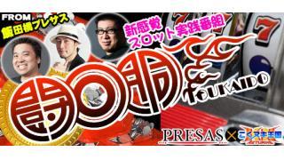スロット実践番組『闘回胴』開催! 2月27日(土)10時15分~