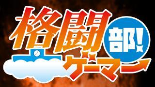 部活DO!格闘ゲーマー部第4回オフ会をこくヌキ王国で生放送!ウルトラストリートファイターIVの東西戦を予定