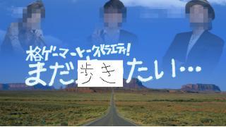 22日のこくヌキ王国は格ゲーマートークバラエティー『まだ歩きたい』を放送!