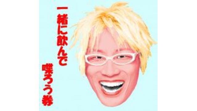 【やまちゃんねる通信 vol.54】京都オフ会
