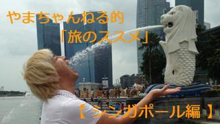 【やまちゃんねる通信vol.023】やまちゃんねる的「旅のススメ」シンガポール編