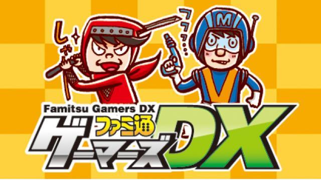 <リニューアル!!> 「ファミ通ゲーマーズDX」デザインを一新しました!
